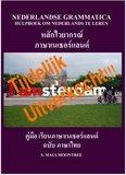 Nederlandse Grammatica voor Thai_10