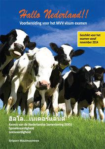 Hallo Nederland cover
